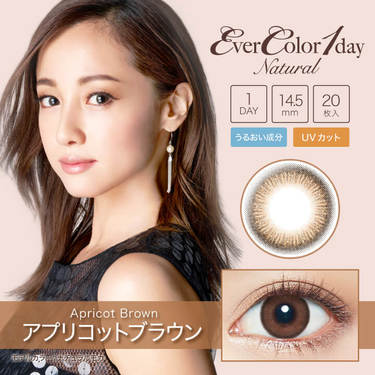 EverColor 1day Natural アプリコットブラウン 1箱20枚入り×3箱セット