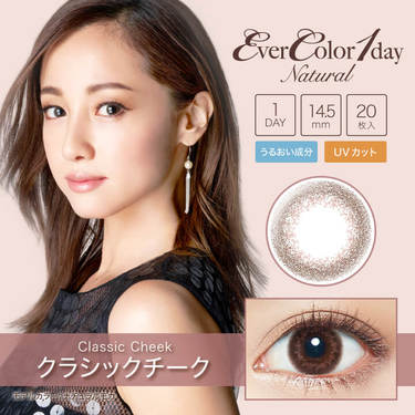 EverColor 1day Natural クラシックチーク 1箱20枚入り×3箱セット