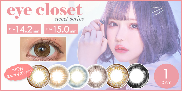 eye closet 1day sweet