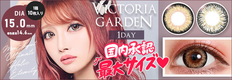 VICTORIA GARDEN-ビクトリアガーデンワンデー- 15.0mm 1箱10枚入