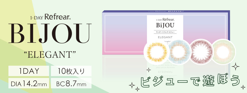 BIJOUエレガント/ワンデー