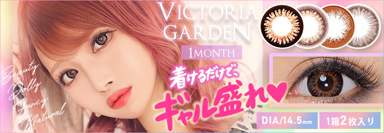 VICTORIA GARDEN-ビクトリアガーデン- 51%OFF 14.5mm 1箱2枚入 通常4,000円 特別価格1,980円