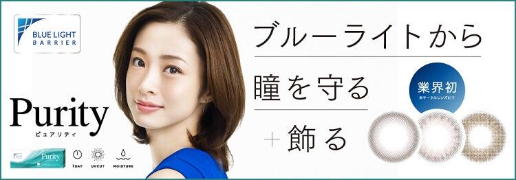 ピュアリティ/サークル 上戸彩