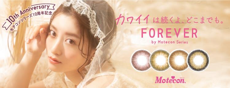 フォーエバー by モテコンシリーズ ren